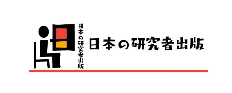 日本の研究者出版 理念