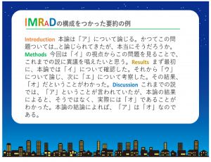 IMRADの具体例