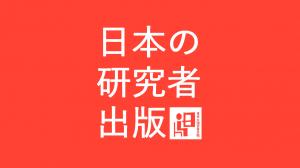 日本の研究者出版