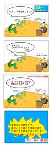 博士論文を日本の研究者出版から出す利点