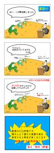 日本の研究者出版のいいところ 四コマ